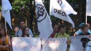 Митинг в защиту Сергея Мохнаткина